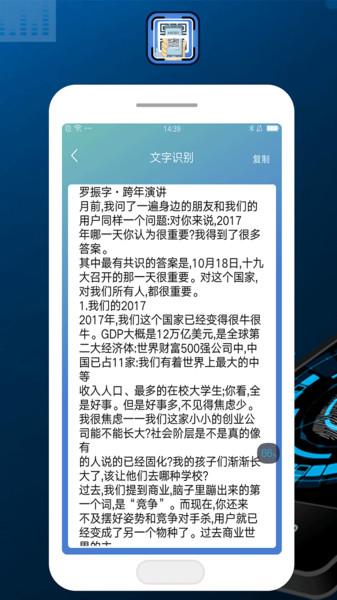 智能扫描王app v1.2.0 安卓版