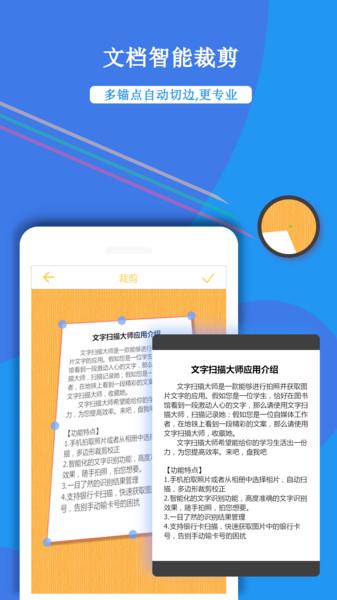 文字�呙柰�app v2.0 安卓版