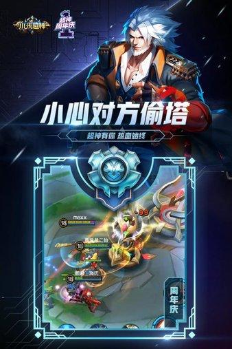 小米超神手机版 v1.39.1 安卓最新版
