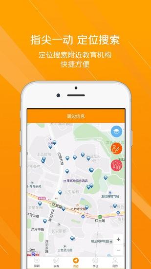 教育地图app v3.3.3 安卓版