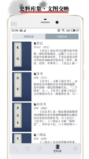 历史地图app v3.6.7 安卓版