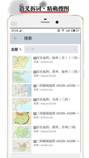 历史地图软件