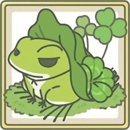 旅行青蛙无限三叶草中文版v1.4.3 安卓版
