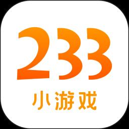 233小游戏赚钱软件 v1.6.8.1 安卓版
