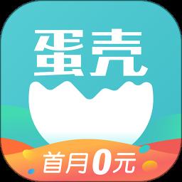蛋壳公寓appv1.39.200814 安卓最新版
