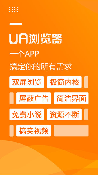 ua浏览器手机版 v1.0.1 安卓版