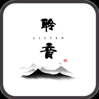 聆音官方版 v1.0 安卓版