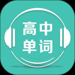 高中单词课堂app v1.8 安卓版