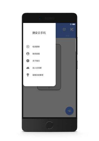 捷安云手机免费版
