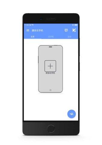 捷安云手机最新破解版 v1.0.0 安卓版