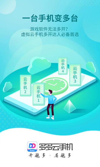 多多云手机app v2.1.9 安卓官方版