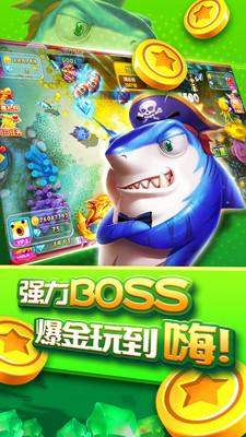 梦幻千炮捕鱼手机版 v7.5 安卓千炮版