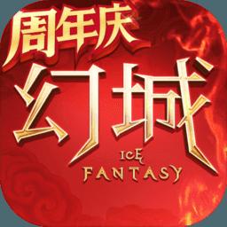 幻城手游v1.2.43 安卓版