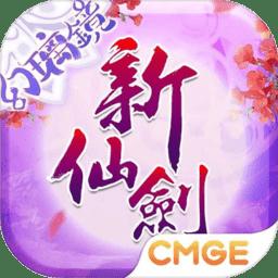 新仙剑奇侠传4399版 v5.9.0 安卓版
