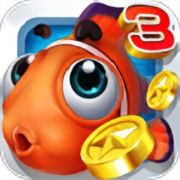 捕鱼达人3单机游戏v1.12.1 安卓版