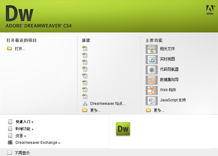 adobe dreamweaver cs4破解版 v10.0 免费版