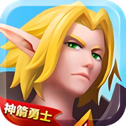 神箭勇士手游v1.0 安卓版