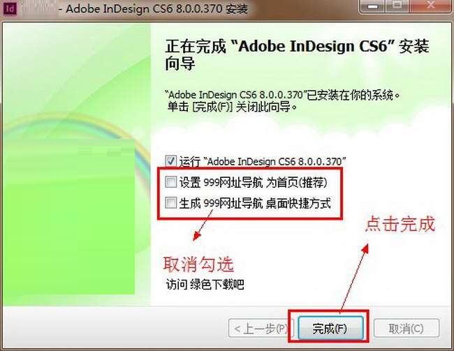 indesign cs6破解版
