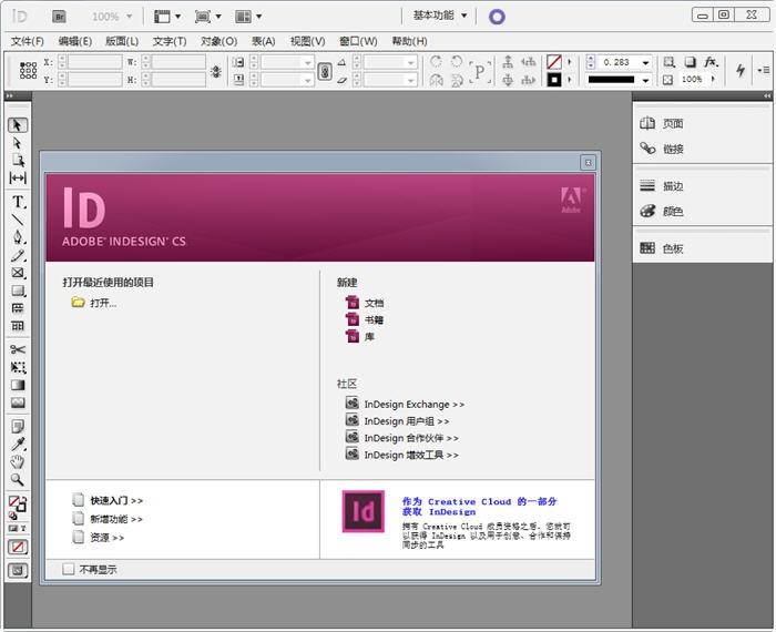 indesign cs6破解软件 中文版