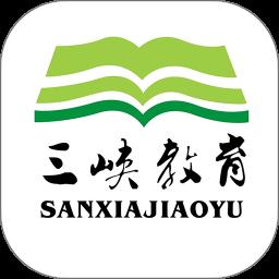 三峡教育网app