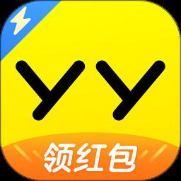 yy极速版appv7.42.0 安卓版