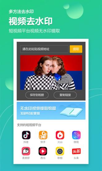 图片去水印加水印软件app v2.2.6 安卓版