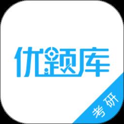 考研优题库app v3.17 安卓版