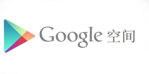 谷歌空�g