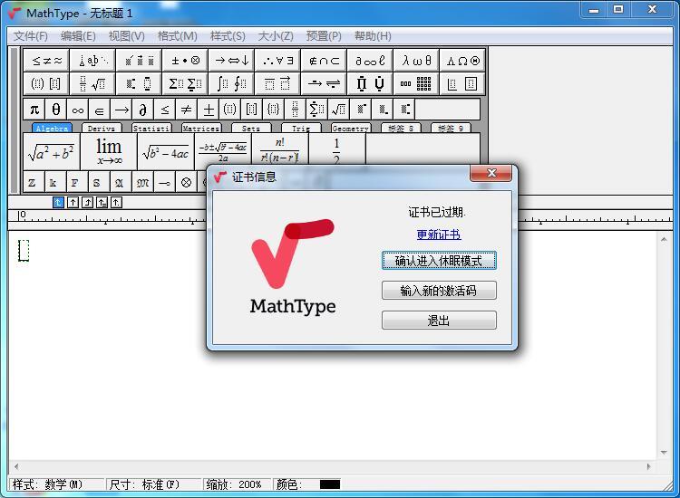 mathtype7最新官方版