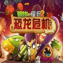 植物大战僵尸2恐龙危机免费版 v2.3.92 安卓版