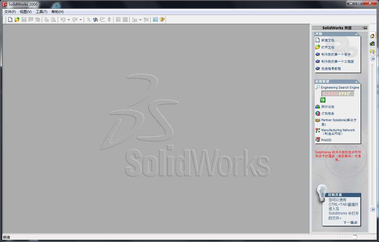 solidworks2006破解版