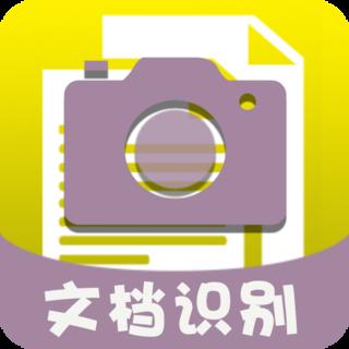 文字扫描助手app v5.0 安卓版
