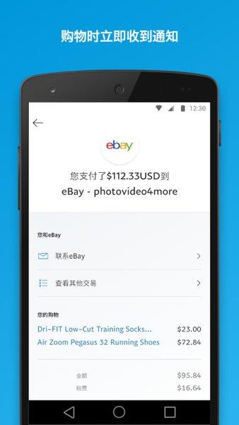贝宝paypal最新版 v7.9.0 安卓官方版