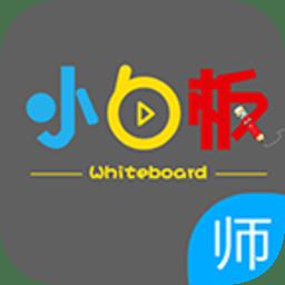 小白板教师版appv1.1.6 安卓