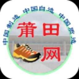 莆田鞋网Appv1.0.03 安卓版