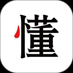 懂行app v2.2.5 安卓版