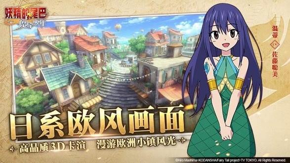 妖精的尾巴魔导少年官方版 v4.7.232 安卓版