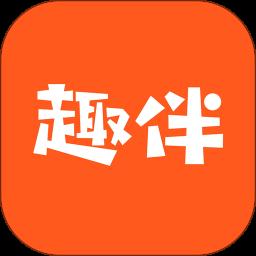 趣伴appv2.3 安卓版