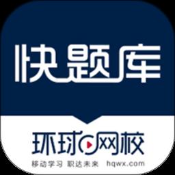 快题库appv4.2.4 安卓版
