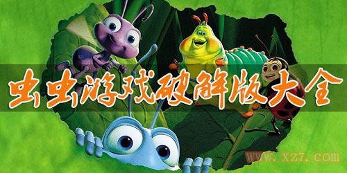 虫虫破解游戏大全_虫虫破解游戏下载安装_虫虫助手破解游戏大全
