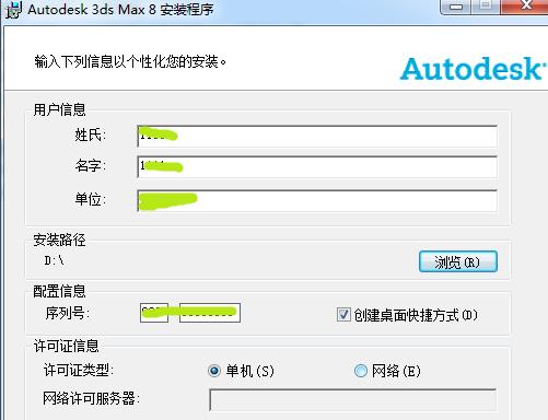 3dmax8.0官方英文版