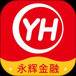 永辉金融手机版v3.1.1 安卓版