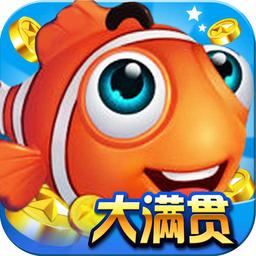 好运电玩城捕鱼手机版v2.0.