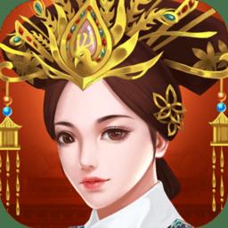 皇后来了破解版 v1.0.0 安卓版