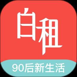 白租app v1.1.12 安卓版