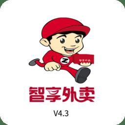 智享外卖appv4.3.20190528 安卓版