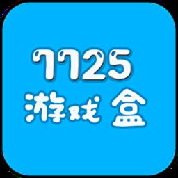 7725游戏盒手机版v3.0.0 安