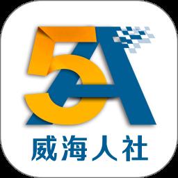 威海人社手�Cappv2.9.3.5 安卓版