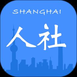 上海人社app v4.6.10 安卓最新版