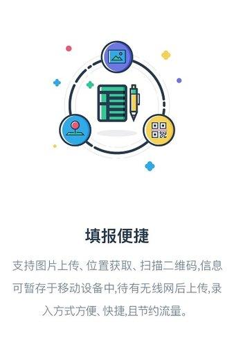 永辉数据中心最新版 v2.0.1 安卓2019版